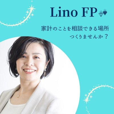 家計相談 資産形成 Lino FP(リーノエフピー)
