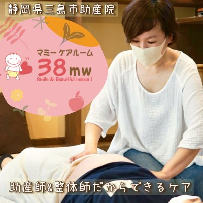 静岡県三島市/妊婦ケア&産後ケア『マミーケアルーム38mw』