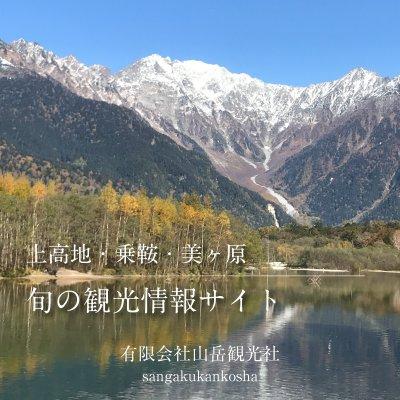 上高地・乗鞍・美ヶ原 旬の観光情報サイト