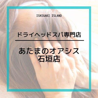 石垣島唯一のドライヘッドスパ専門店あたまのオアシス石垣店