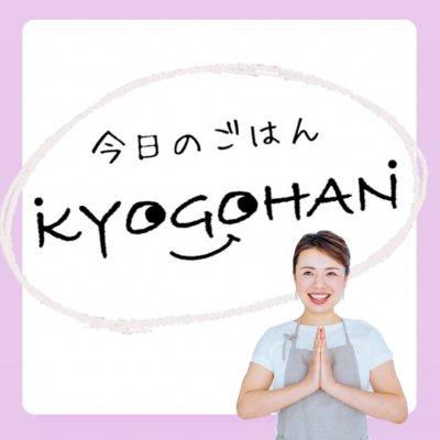 """腸から美しくなれる 今日のごはん """"KYOGOHAN"""""""