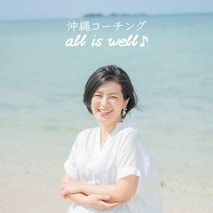 沖縄コーチングセッション・魔法の質問ワークショップ all is well♪