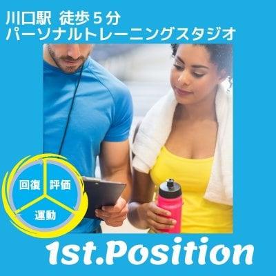 1st.Position(ファーストポジション)