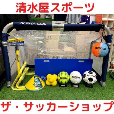 清水屋スポーツ  プロサッカーショップ
