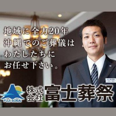 株式会社富士葬祭
