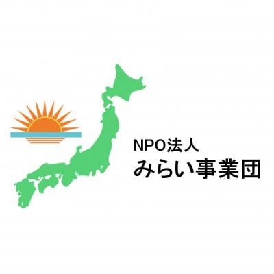 NPO法人みらい事業団