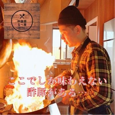 ここでしか味わえない中国料理/看板メニュー黒酢酢豚/兵庫県県淡路市中国菜なべ屋
