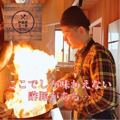 中国菜なべ屋in淡路シェフガーデン