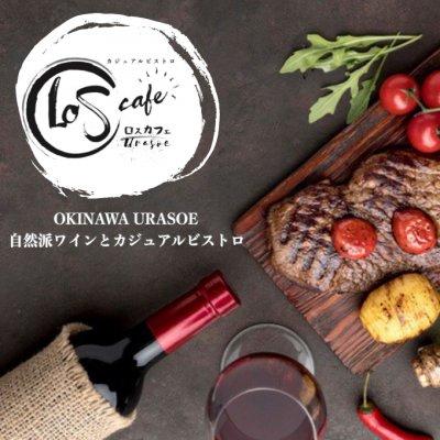 自然派ワインとカジュアルビストロの『loscafe(ロスカフェ)』
