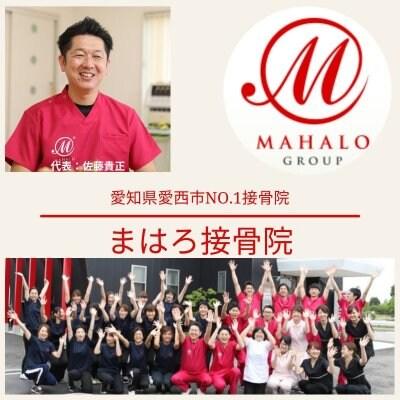 MAHALOグループ