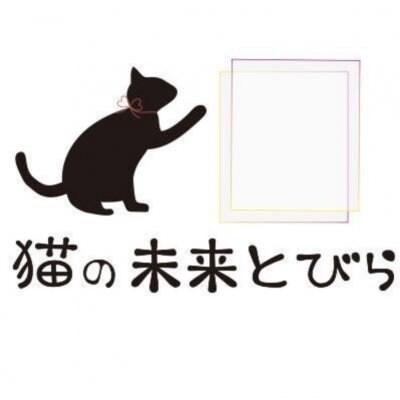 猫の未来とびら〜東京保護猫の譲渡会