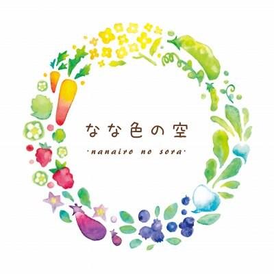 自然食品店 なな色の空 *大地と共にあるオーガ二ックな暮らし *