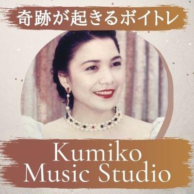 沖縄ボイトレ教室『声の薬局ルーム Kumiko Music Studio』