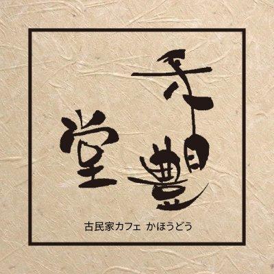 和風カフェ香豊堂ショップ│鳥取市