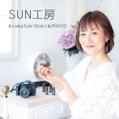 Photo&Aroma SUN工房