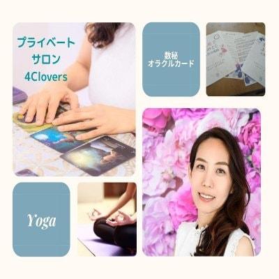 福生プライベートサロン4Clovers(フォークローバーズ)/近藤友紀子