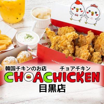 チョアチキン目黒店