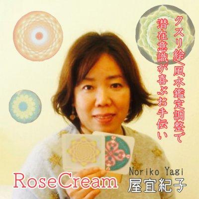 RoseCream(ローズクリーム)