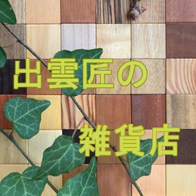 mokumoku shop