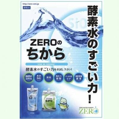 株式会社 Z E R O