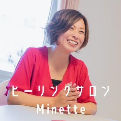 ヒーリングサロン Minette:ミネット