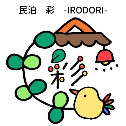 奈良県 五條市 Gojo いろどりプロジェクト
