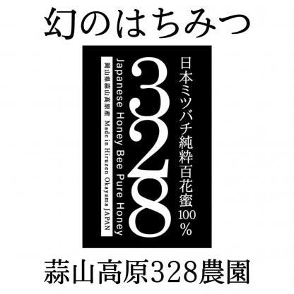 蒜山高原328農園