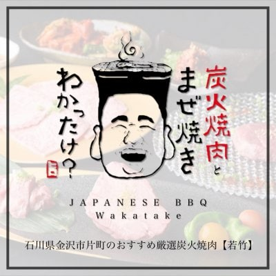 石川県金沢市片町のおすすめ厳選炭火焼肉『若竹』