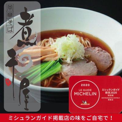 中華そば 煮干屋 公式オンラインショップ
