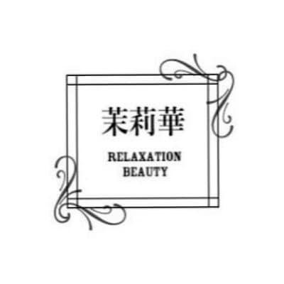 RelaxationBeauty茉莉華