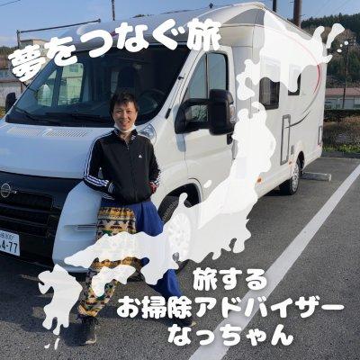 函館発!吉田夏江の夢をつなぐ旅