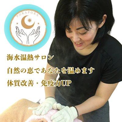 沖縄県で体質改善☆海水温熱サロン『POKAPOKA/ぽかぽか』