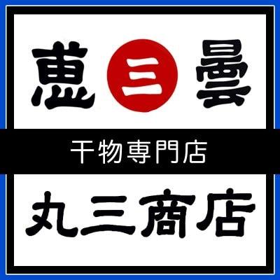干物専門店/丸三商店オンラインストア【うちのタマ】