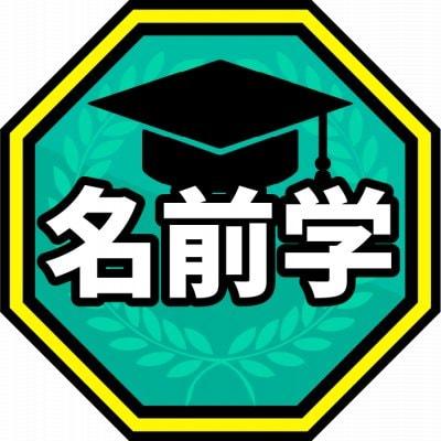 一般社団法人 日本名前音協会