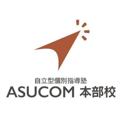 自立型個別指導塾 ASUCOM 本部校
