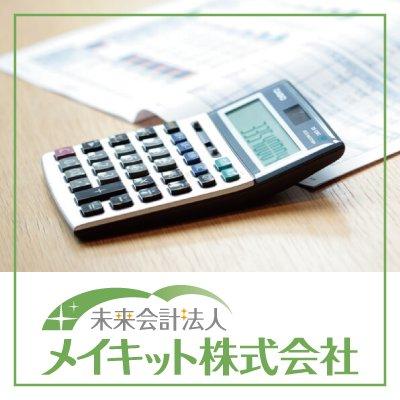 【未来会計法人メイキット】経営相談 融資・資金調達