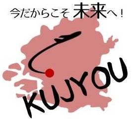 KUJYO街歩きガイド