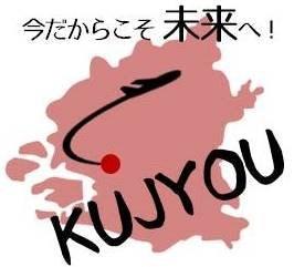 ------ KUJYO街歩きガイド ------(九条活性化プロジェクト)