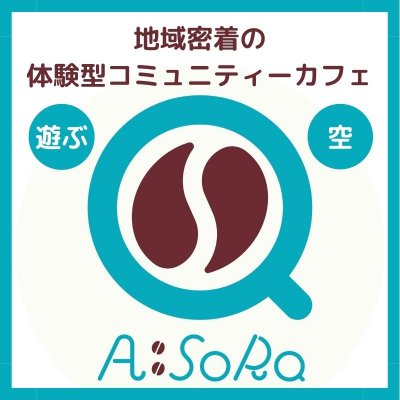地域密着の体験型コミュニティカフェ A:soRa(アーソラ)