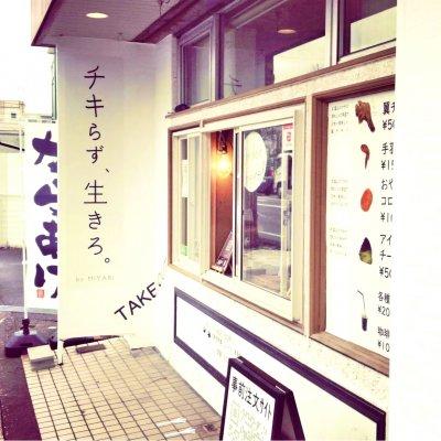 富山のフライドチキン専門店 MIYABI