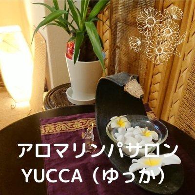 アロマと耳ツボで癒やしの 自宅サロン yucca(ゆっか)