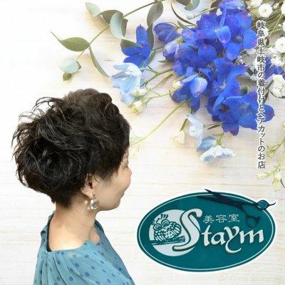 美容室Staym-ステイム-