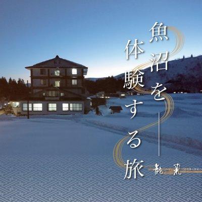 新潟県南魚沼市|六日町温泉 ホテル 龍気 /魚沼の日帰り温泉