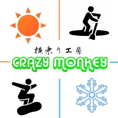 淡路島で遊ぶなら横乗り工房CRAZYMONKEY/クレイジーモンキー