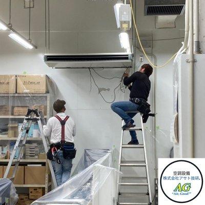 株式会社アサト技研.