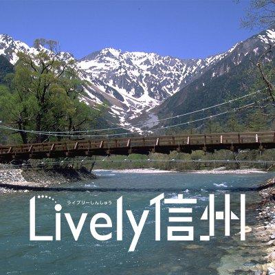 Lively信州