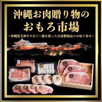 厳選沖縄食材のお店おもろ市場/沖縄郷土料理店おもろ殿内