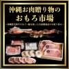 沖縄お肉の贈り物『おもろ市場』沖縄郷土料理店おもろ殿内
