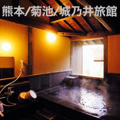 城乃井旅館/菊池温泉/熊本温泉