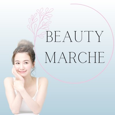 Beauty Marche 愛され続けるMade in Japanの化粧品をあなたに。